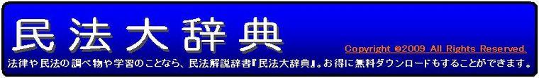 法律 民法解説辞書 無料ダウンロードサイト by 『民法大辞典』